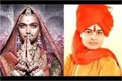 what did sadhvi deva thakur say to deepika padukone and khilji