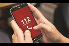 now dial 112 for police help in punjab