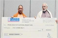 cm yogi handed over 5 crores to pm for   oki   affected people