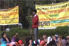 strike of nhm employees section 144