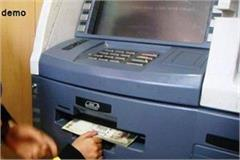 this news reads the money deposited in the atm machine