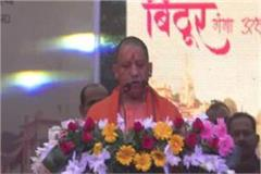 yogi inaugurated the bithoor festival by reaching kanpur