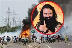 ram rahim role is not clear in conspiracy of panchkula violence