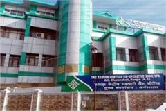 kccb manager dismissed in the case of 3 82 crore loan