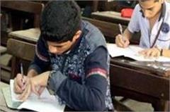 up will start from march 16 high  intermediate examination