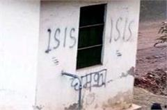nia will take the curtain from isis case in subathu army camp