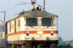 amritsar howrah mail will be canceled tomorrow