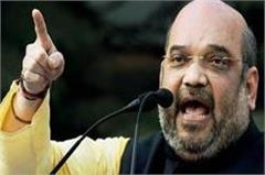 bjp government will eliminate racism and nepotism  amit shah