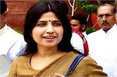 dimple yadav claims sp bjp will have made love lovers park guard