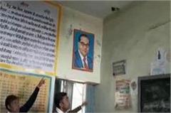 fatehabad  earthquake  schools  ceiling