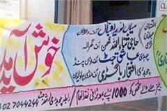 himachal  s this village got banner written in urdu resemble turmoil