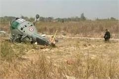 chetak helipcopter toppled during training sortie in allahabad