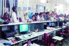 haryana pihova fight state bank of patiala