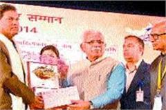 ratna kumar sambariya got haryana gaurav award