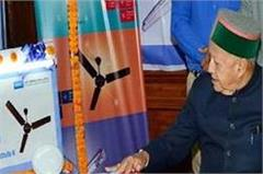 himachal government will provide led tube light and energy efficient fans