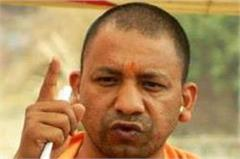 yogi strict on the events of acid attack issued these instructions