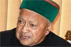 cm virbhadra of lic agent to big shock bail then dismissed