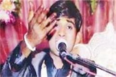 singer singing at sister marriage  suddenly he died from heart attack