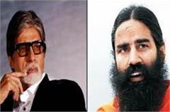 amitabh bachchan baba ramdev controversial statement
