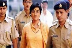 congress reply on sadhvi pragya thakur comment
