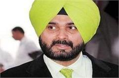 petition in the high court on taking part in sidhu comedy show