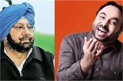 bhagwant mann can join congress stirring with news