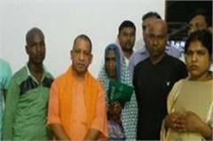 cm yogi met relatives of shaheed premasagar financial help