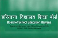 haryana 10th board result will be released today