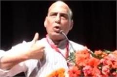 rajnath sarcasm on rahul said are trying to show themselves angreman