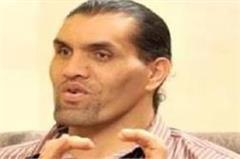 khali shared done pain government from angry happen show cause