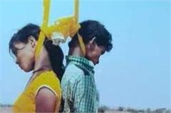prem gharwalanera guard unhappy lovers hanging hanging