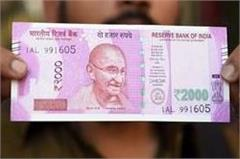 two thousands rupees fake notes