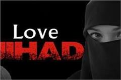 another case of love jehad in hisar