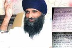 dhamma sahib got threatening letters to jathedar
