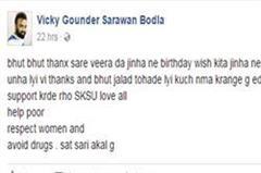 vicky gonder birthday wishes on fb