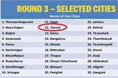 karnal joins the list of smart cities