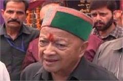 resignation to demand on to provoke virbhadra said bad boy nadha