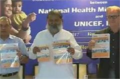 mou sign between haryana and unicef