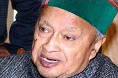 mc election cm virbhadra created strategy in holly lodge