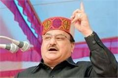 nadda said this question of ethics  cm virbhadra singh let resign immediately