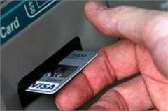 95 thousand rupees for withdrawal of atm card