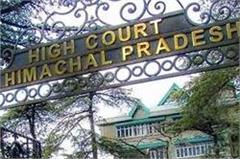 permission of court to remove results of examinations