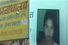 child orphanage girls absconding