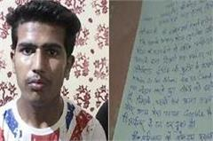 harshit wrote letter for narendra modi