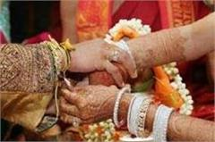now sitting at home will get money for daughter wedding