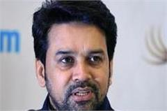 anurag thakur submitted unconditional apology to the court