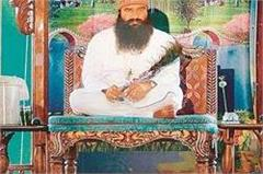 dera sacha sauda gaddi decision now far away