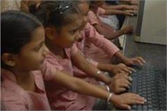 inauguration of computer lab