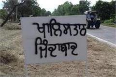 slogans khalistan zindabad
