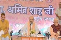 stroke amit shah in haryana state